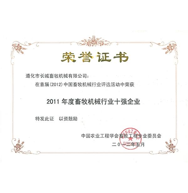 2011年度畜牧机械行业十强企业