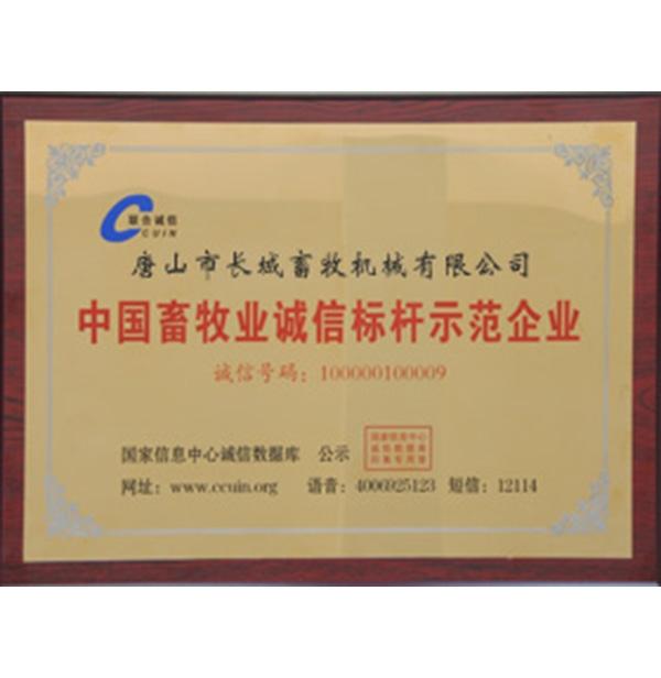 中国畜牧业诚信标杆示范企业