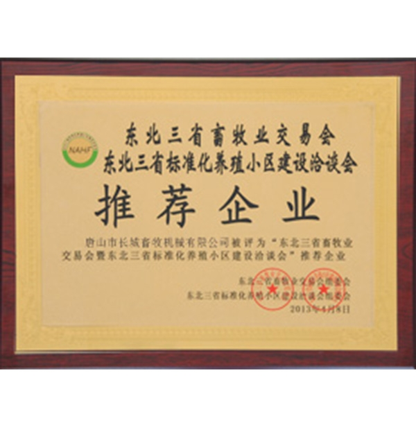 东北三省畜牧业交易会推荐企业