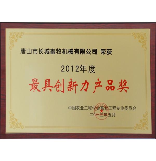 最具创新力产品奖
